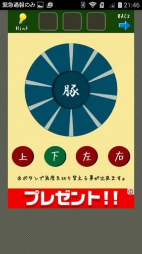 脱出ゲーム店長★コンビニ&牛丼屋編 攻略 003