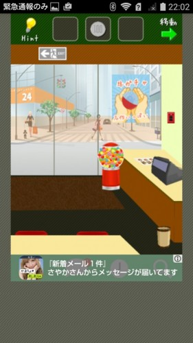 脱出ゲーム店長★コンビニ&牛丼屋編 攻略 068