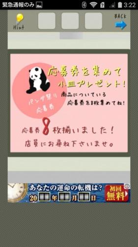 店長★コンビニ&牛丼屋編 攻略 171