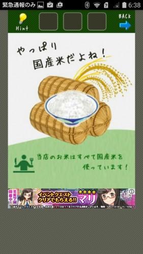 脱出ゲーム店長★コンビニ&牛丼屋編 攻略 051