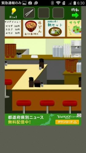 脱出ゲーム店長★コンビニ&牛丼屋編 攻略 023