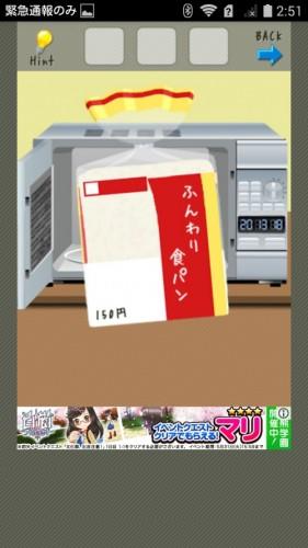 店長★コンビニ&牛丼屋編 攻略 029