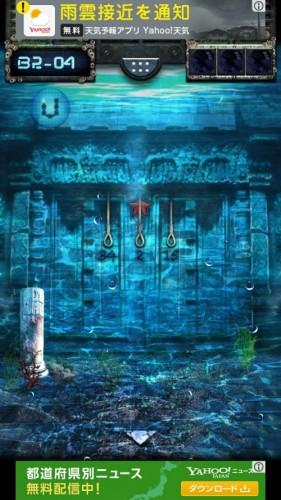 海底神殿からの脱出 攻略 114