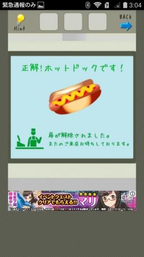 店長★コンビニ&牛丼屋編 攻略 079