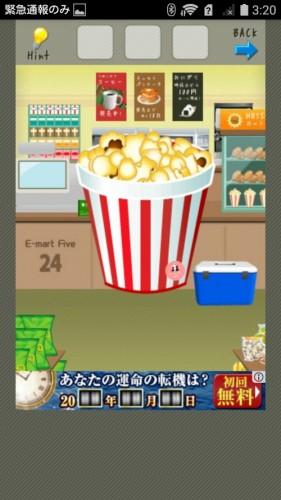 店長★コンビニ&牛丼屋編 攻略 159