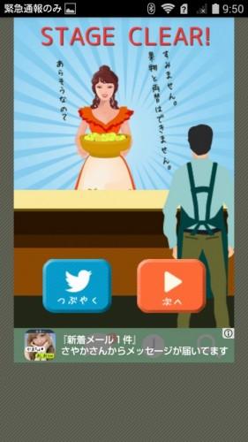 店長★コンビニ&牛丼屋編 攻略 074