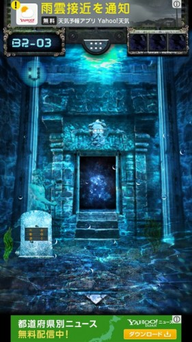 海底神殿からの脱出 攻略 115