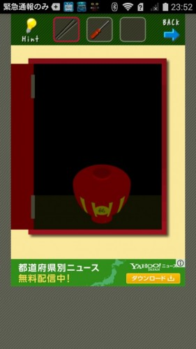 脱出ゲーム店長★コンビニ&牛丼屋編 攻略 198