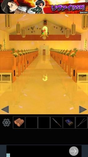 結婚式場からの脱出 (90)