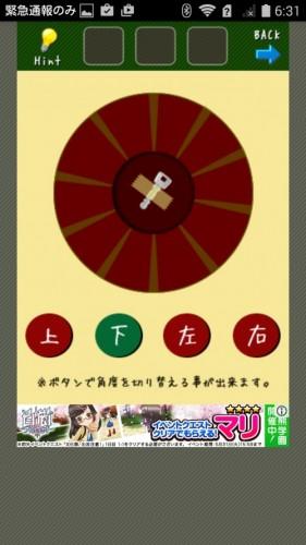 脱出ゲーム店長★コンビニ&牛丼屋編 攻略 035