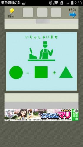 店長★コンビニ&牛丼屋編 攻略 031