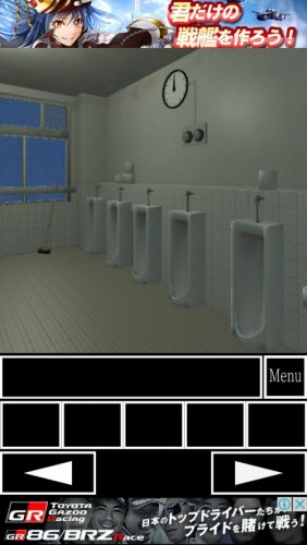 男子トイレからの脱出 (6)