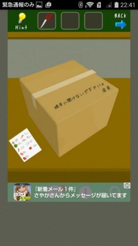 脱出ゲーム店長★コンビニ&牛丼屋編 攻略 136