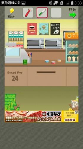店長★コンビニ&牛丼屋編 攻略 105