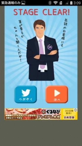 店長★コンビニ&牛丼屋編 攻略 111