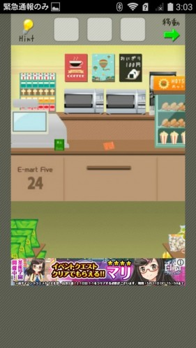 店長★コンビニ&牛丼屋編 攻略 075