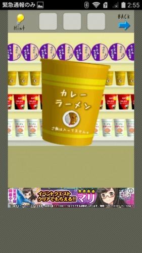 店長★コンビニ&牛丼屋編 攻略 040
