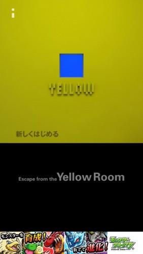 黄色い部屋からの脱出 攻略 001