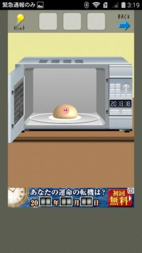 店長★コンビニ&牛丼屋編 攻略 154