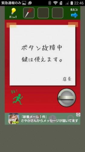 脱出ゲーム店長★コンビニ&牛丼屋編 攻略 153
