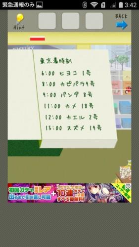 店長★コンビニ&牛丼屋編 攻略 263