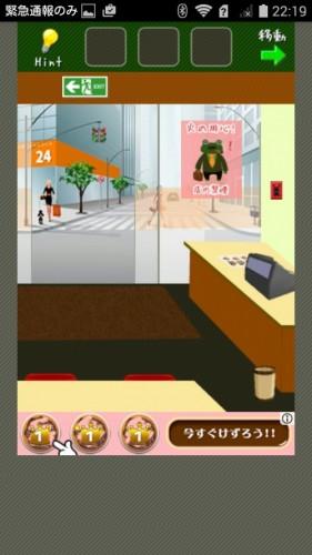 脱出ゲーム店長★コンビニ&牛丼屋編 攻略 107
