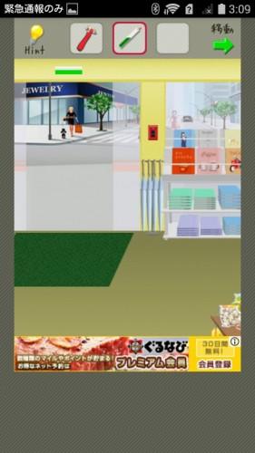 店長★コンビニ&牛丼屋編 攻略 110