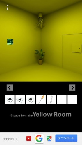 黄色い部屋からの脱出 攻略 (90)