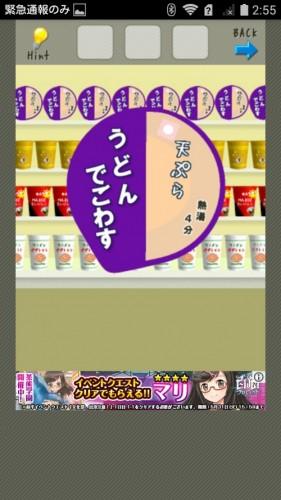 店長★コンビニ&牛丼屋編 攻略 039