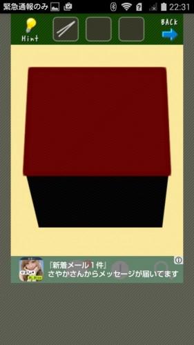 脱出ゲーム店長★コンビニ&牛丼屋編 攻略 117
