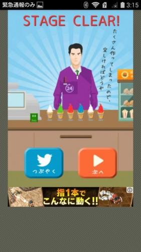 店長★コンビニ&牛丼屋編 攻略 134
