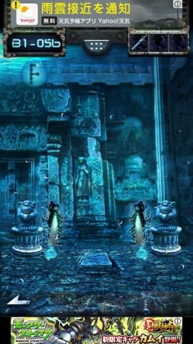 海底神殿からの脱出 攻略 056