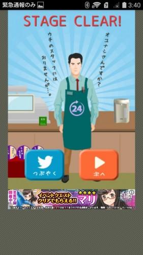 店長★コンビニ&牛丼屋編 攻略 257