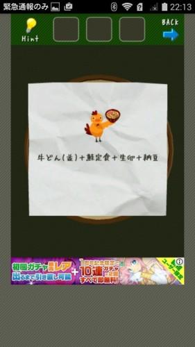 脱出ゲーム店長★コンビニ&牛丼屋編 攻略 089