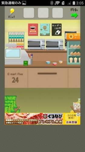 店長★コンビニ&牛丼屋編 攻略 083