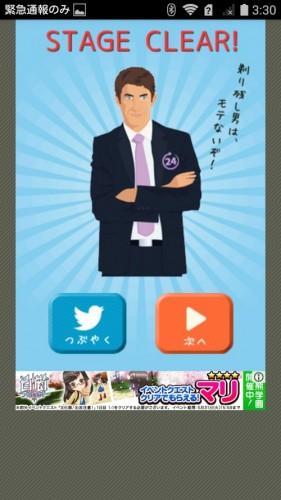 店長★コンビニ&牛丼屋編 攻略 208