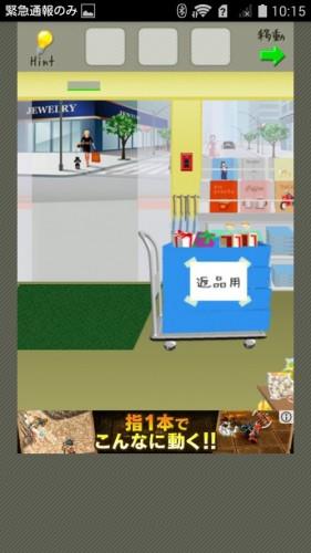 店長★コンビニ&牛丼屋編 攻略 161
