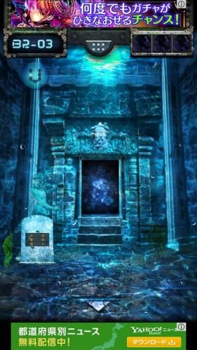 海底神殿からの脱出 攻略 106