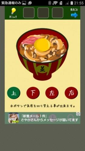 脱出ゲーム店長★コンビニ&牛丼屋編 攻略 041