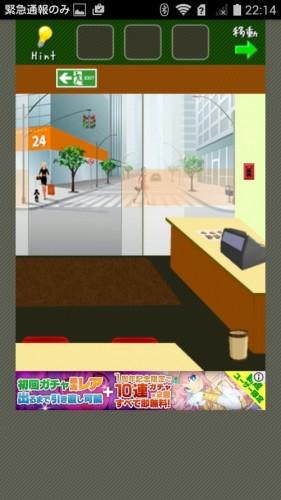 脱出ゲーム店長★コンビニ&牛丼屋編 攻略 096