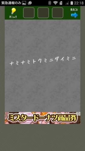 脱出ゲーム店長★コンビニ&牛丼屋編 攻略 103