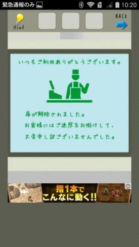 店長★コンビニ&牛丼屋編 攻略 176