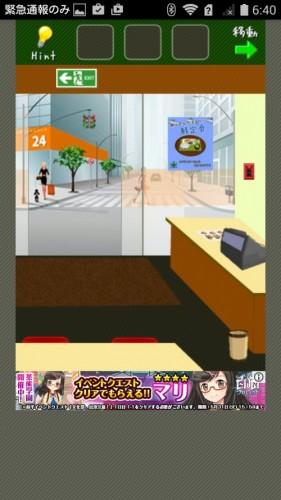脱出ゲーム店長★コンビニ&牛丼屋編 攻略 058