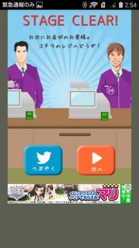 店長★コンビニ&牛丼屋編 攻略 036