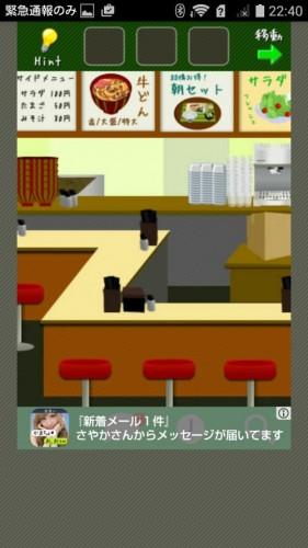 脱出ゲーム店長★コンビニ&牛丼屋編 攻略 130