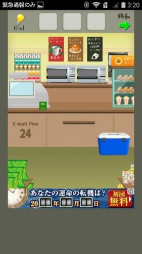 店長★コンビニ&牛丼屋編 攻略 158