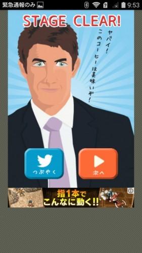 店長★コンビニ&牛丼屋編 攻略 089