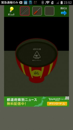 脱出ゲーム店長★コンビニ&牛丼屋編 攻略 200