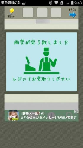 店長★コンビニ&牛丼屋編 攻略 064
