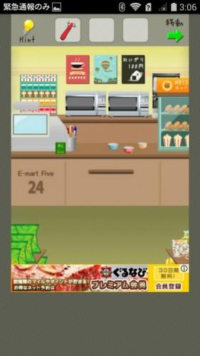 店長★コンビニ&牛丼屋編 攻略 086